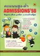 คะแนนสูง-ต่ำ ADMISSION'58(แบบเล่ม)