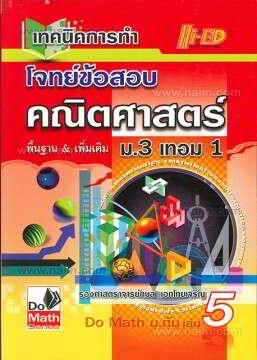 เทคนิคการทำโจทย์ข้อสอบคณิตศาสตร์ ม.3 ท.1