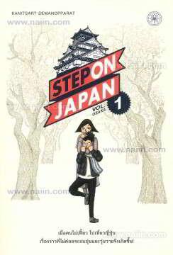 STEP ON JAPAN 1