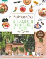 กินข้าวนอกบ้าน: Eating & Chilling Guide