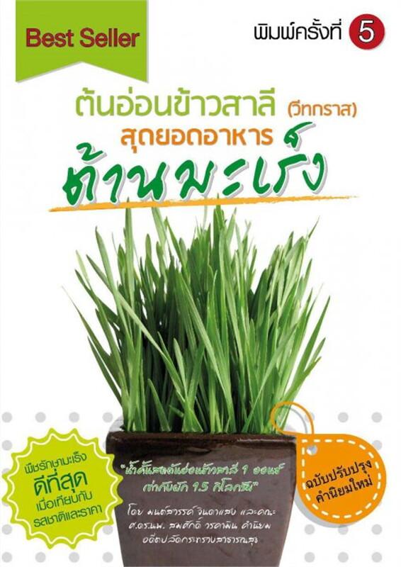 ต้นอ่อนข้าวสาลี(วีทกราส)สุดยอดอาหารฯ พ.5