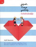 Japan Love Gossip กระซิบรักฉบับญี่ปุ่น
