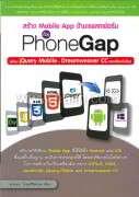 สร้าง Mobile App ข้ามแพลตฟอร์ม ด้วย Phon