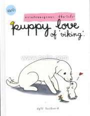 """ความรักของลูกหมาที่ชื่อ """"ไวกิ้ง""""(หมาจ๋า)"""