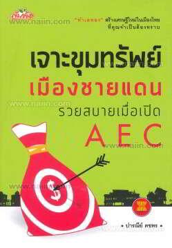 เจาะขุมทรัพย์เมืองชายแดนฯ เมื่อเปิด AEC