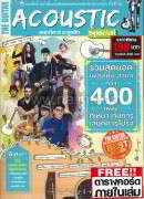 The Guitar Acoustic Special + ตารางคอร์ด