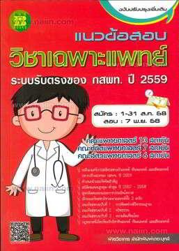 แนวข้อสอบวิชาเฉพาะแพทย์ ระบบรับตรงของ กส