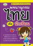 พจนานุกรมไทย เพื่อนักเรียน