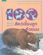100เรื่องน่ารู้สัตว์เลี้ยงลูกด้วยนม:ใหม่