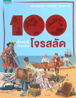 100 เรื่องน่ารู้ โจรสลัด (ใหม่)