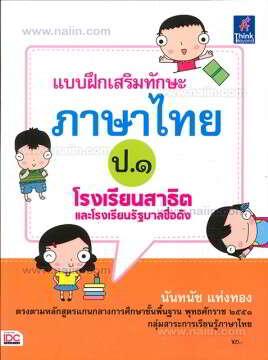 แบบฝึกเสริมทักษะภาษาไทย ป.๑