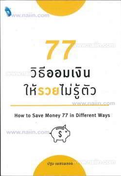 77 วิธีออมเงิน ให้รวยไม่รู้ตัว