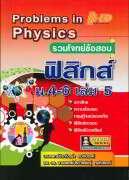 รวมโจทย์ข้อสอบฟิสิกส์ ม.4-6 ล.5 (Problem