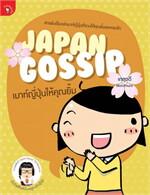 Japan Gossip เมาท์ญี่ปุ่นให้คุณยิ้ม