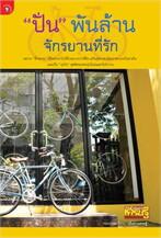 ปั่น พันล้าน จักรยานที่รัก