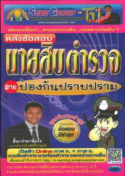 คลังข้อสอบนายสิบตำรวจสายป้องกันปราบปราม