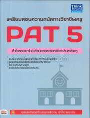 เตรียมสอบความถนัดทางวิชาชีพครู PAT 5