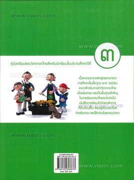 ติวสอบภาษาไทย ป.3