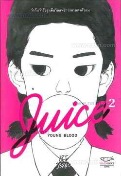 JUICE: YOUNG BLOOD