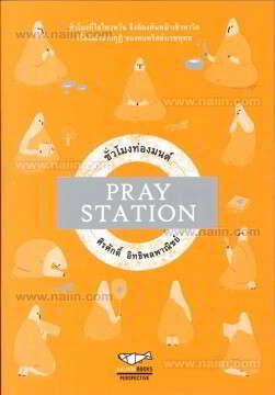 PRAY STATION ชั่วโมงท่องมนต์