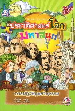 ประวัติศาสตร์โลกมหาสนุก ตอน การปฏิวัติอุตสาหกรรม