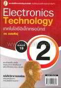 เทคโนโลยีอิเล็กทรอนิกส์ 2 (ใหม่)