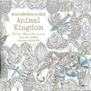 อัศจรรย์สัตว์โลกนานาพันธุ์:Animal+สีไม้