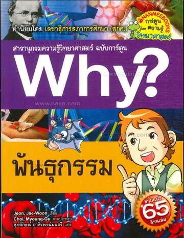 WHY? : พันธุกรรม