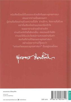 แก่นพุทธศาสน์ (ฉบับปกแข็ง)