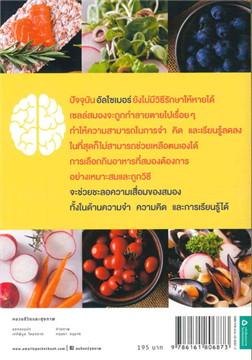 อาหารต้านอัลไซเมอร์ (ฉบับปรับปรุง)