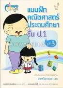 แบบฝึกคณิตศาสตร์ ประถมศึกษา ป.1 เล่ม 3
