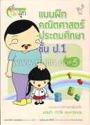 แบบฝึกคณิตศาสตร์ ประถมศึกษา ป.1 เล่ม 5