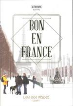 บอง ออง ฟรองซ์ Bon En France (ปกใหม่)