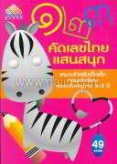 ๑๒๓ คัดเลขไทยแสนสนุก
