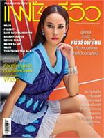 ชุด Fashion Review ฉ.383 มี.ค 58