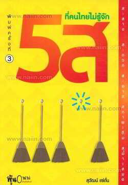 5 ส ที่คนไทยไม่รู้จัก