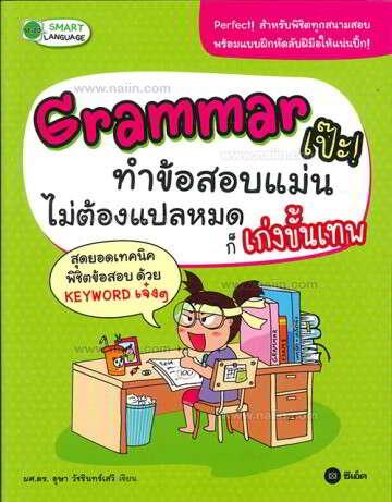 Grammar เป๊ะ ทำข้อสอบแม่น ไม่ต้องแปลหมด