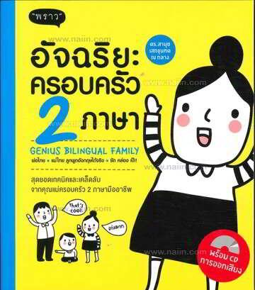 อัจฉริยะครอบครัว 2 ภาษา Genius Bilingual