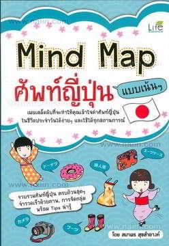 Mind Map ศัพท์ญี่ปุ่น แบบเน้นๆ