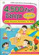 4,500 ศัพท์อังกฤษ สำหรับเด็ก