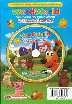 WordWorld ยินดีต้อนรับสู่โลกคำศัพท์ Happ