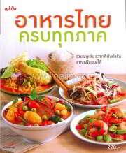 อาหารไทยครบทุกภาค