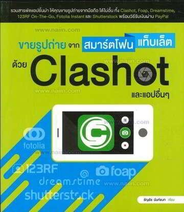 ขายรูปถ่ายจากสมาร์ตโฟน/แท็บเล็ต ด้วย Cla