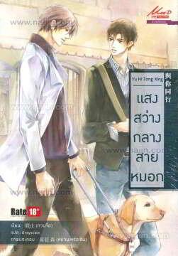 แสงสว่างกลางสายหมอก (Yu Ni Tong Xing) (B