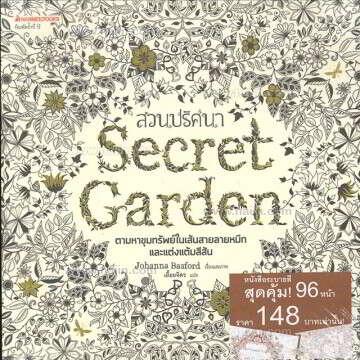 สวนปริศนา Secret Garden