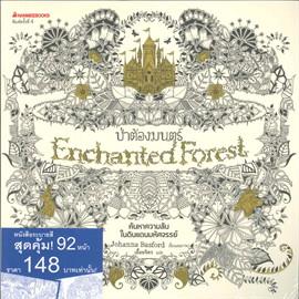 ป่าต้องมนตร์ Enchanted Forest