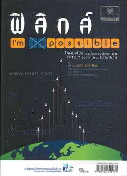 ฟิสิกส์ l'm impossible