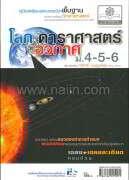 โลก ดาราศาสตร์และอวกาศ ม.4-5-6