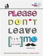 กรุณาอย่าทิ้งความรัก