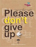 กรุณาอย่าทิ้งความหวัง